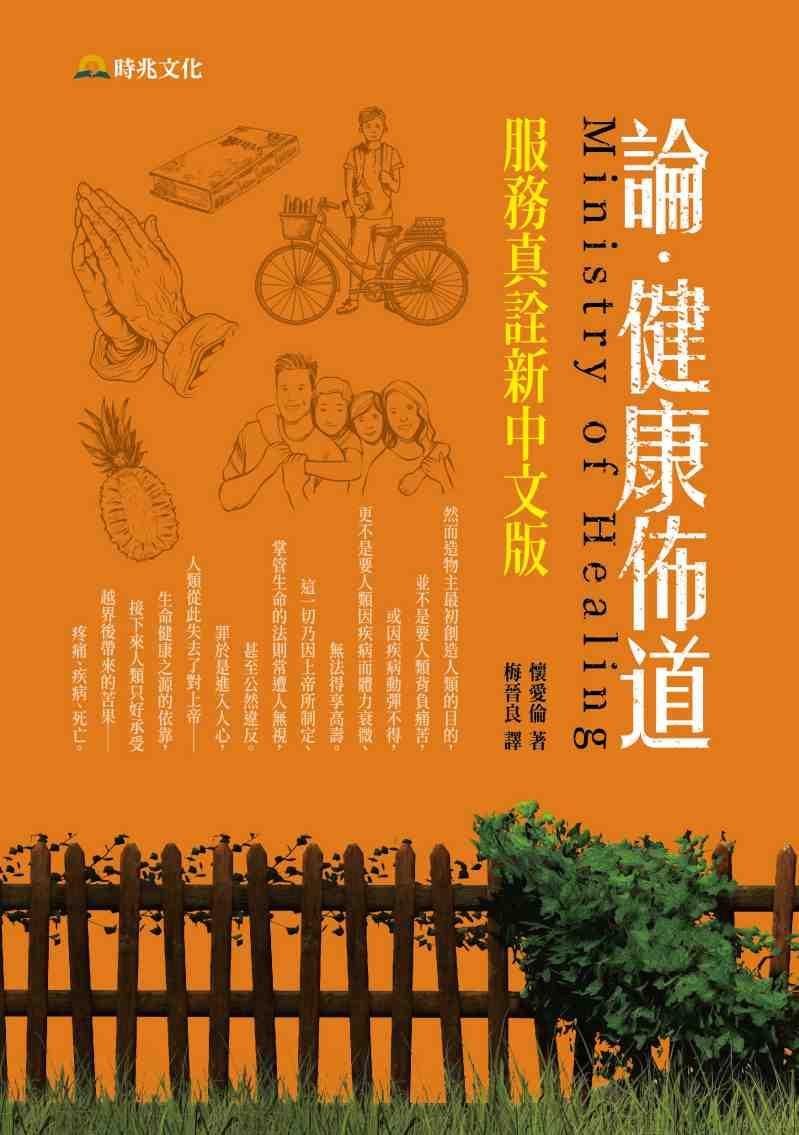 論.健康佈道:服務真詮新中文版