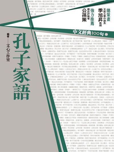 孔子家語:中文經典100句