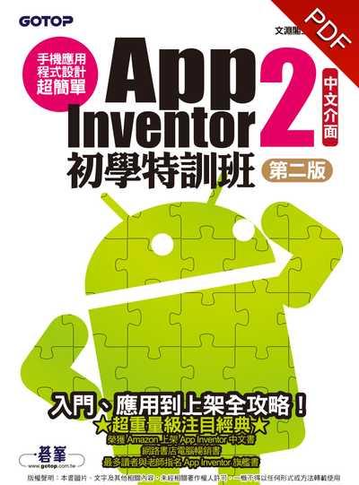 手機應用程式設計超簡單:App Inventor 2初學特訓班(中文介面第二版)