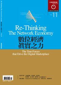大師輕鬆讀 2003/01/10 [第11期]:數位經濟,真實之力