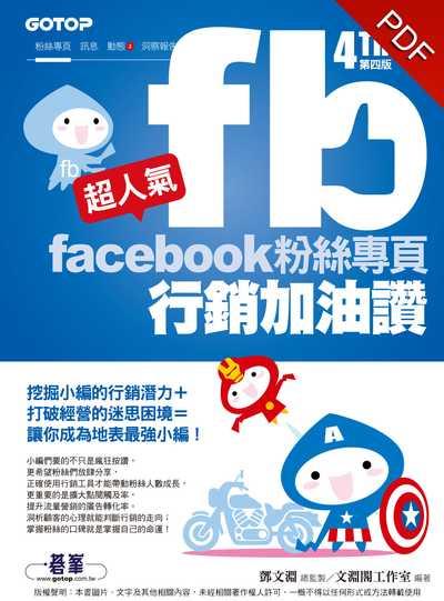 超人氣Facebook粉絲專頁行銷加油讚:挖掘小編的行銷潛力+打破經營的迷思困境=讓你成為地表最強小編!