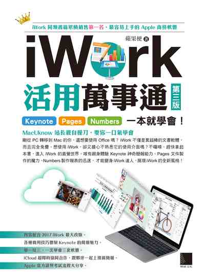 iWork活用萬事通:Keynote Pages Numbers一本就學會!