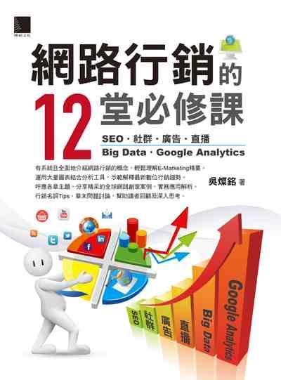 網路行銷的12堂必修課:SEO.社群.廣告.直播.Big Data.Google Analytics
