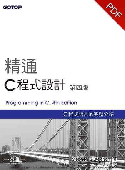 精通C程式設計:C程式語言的完整介紹
