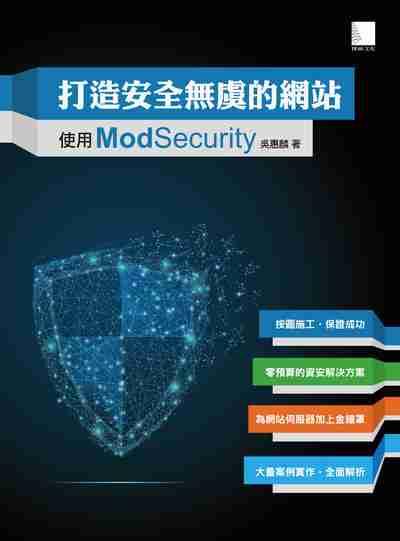 打造安全無虞的網站:使用ModSecurity