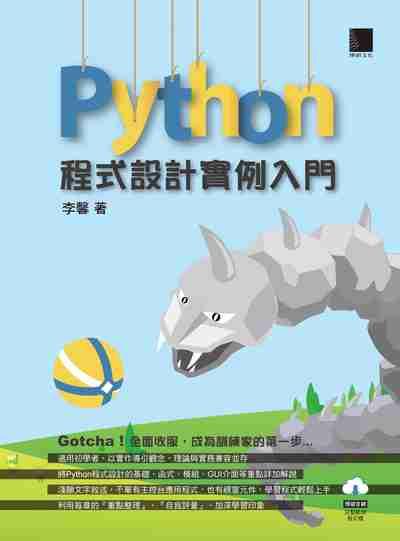Python程式設計實例入門