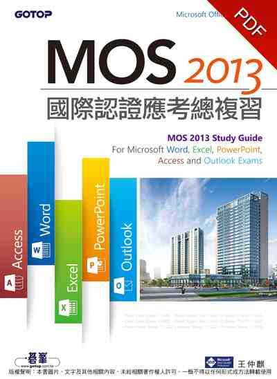 MOS 2013國際認證應考總複習:For Microsoft Word, Excel, PowerPoint, Access and Outlook
