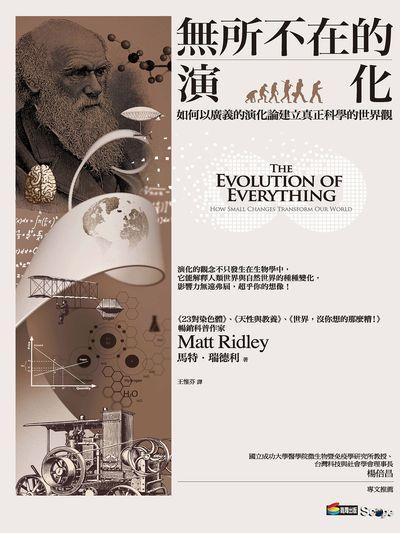 無所不在的演化:如何以廣義的演化論建立真正科學的世界觀