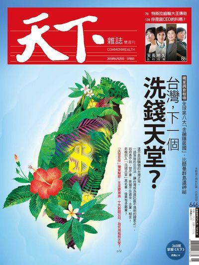 天下雜誌 2018/04/25 [第646期]:台灣,下一個洗錢天堂?