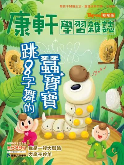 Top945康軒學習雜誌 [初階版] [第339期]:跳8字舞的蠶寶寶