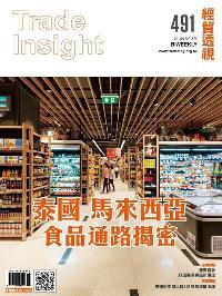 經貿透視雙周刊 2018/04/25 [第491期]:泰國 馬來西亞 食品通路揭密