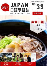 Hi! JAPAN 日語學習誌 [第33期] [有聲書]:美食日語 山形県 冷たい肉そば