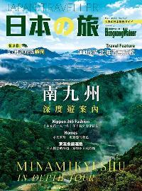 Hongkong Walker [第137期]:南九州深度遊案內
