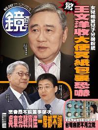 鏡週刊 2018/04/25 [第82期]:王文洋收大便冥紙包裹恐嚇