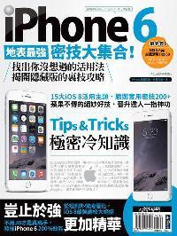 iPhone 6地表最強密技大集合!:找出你沒想過的活用法,揭開隱藏版的裏技攻略