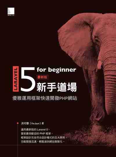Laravel 5 for beginner新手道場:優雅運用框架快速開發PHP網站