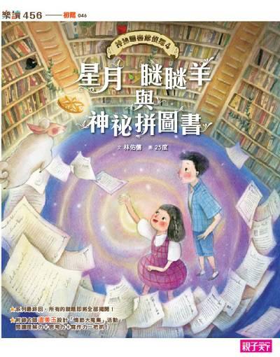 神祕圖書館偵探. 4, 星月 瞇瞇羊與神祕拼圖書
