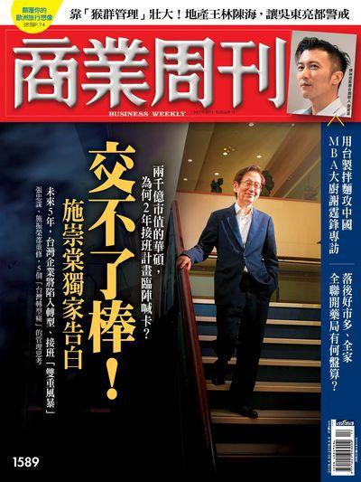 商業周刊 2018/04/30 [第1589期]:交不了棒!