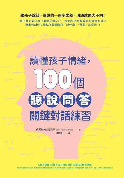 讀懂孩子情緒 100個「聽說問答」關鍵對話練習