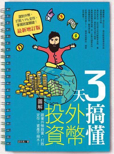 3天搞懂外幣投資:圖解跟著外幣致富, 打敗定存, 資產不縮水!:選對外幣, 打敗1.1%定存, 掌握致富關鍵!