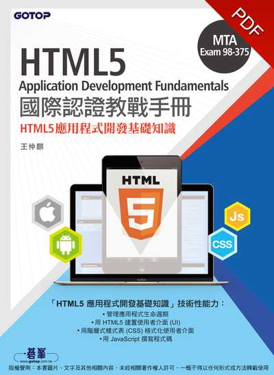 HTML5 Application Development Fundamentals國際認證教戰手冊:HTML5應用程式開發基礎知識