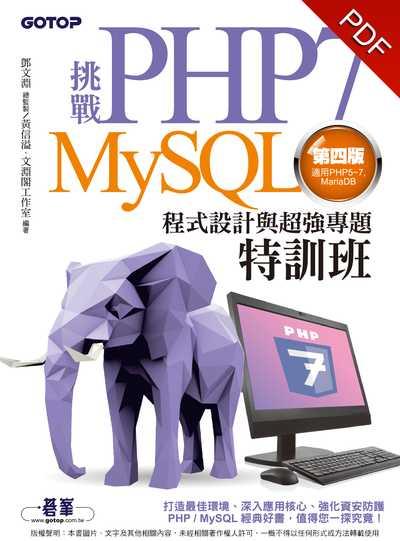 挑戰PHP7/MySQL程式設計與超強專題特訓班