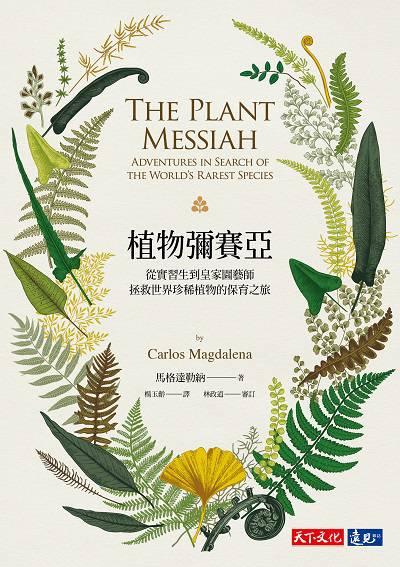 植物彌賽亞:從實習生到皇家園藝師, 拯救世界珍稀植物的保育之旅