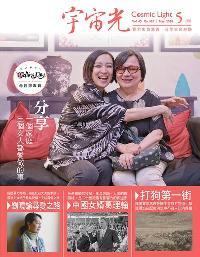 宇宙光 [Vol. 45 No.529] [有聲書]:分享一個家庭三個女人都愛做的事