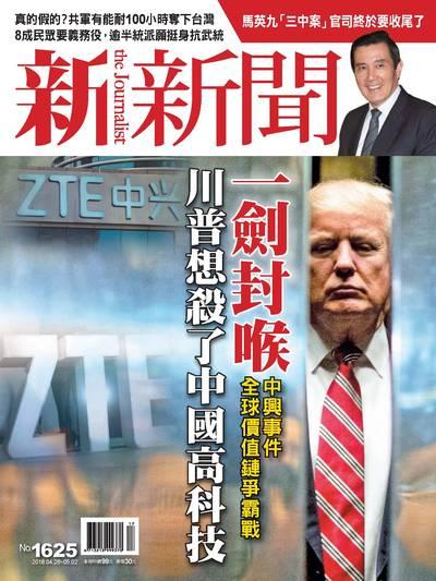 新新聞 2018/04/26 [第1625期]:一劍封喉 川普想殺了中國高科技