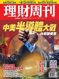 理財周刊 2018/04/27 [第922期]:中美半導體大戰 台廠誰受惠