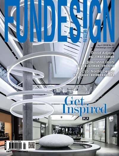 瘋設計Fun Design [第21期]:Get inspired