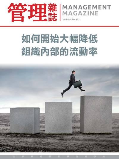 管理雜誌 [第527期]:如何開始大幅降低組織內部的流動率