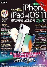 就這樣愛上iPhone X. 8. 8 Plus  iPad 與iOS 11:果粉輕鬆玩透必備250技