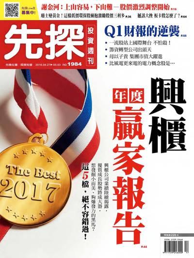 先探投資週刊 2018/04/27 [第1984期]:興櫃年度贏家報告