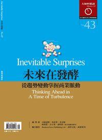 大師輕鬆讀 2003/09/04 [第43期]:未來在發酵: 從趨勢變動掌握商業脈動