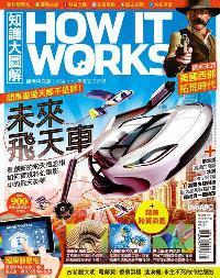 How it works知識大圖解 [2018年05月號] [ISSUE 44]:未來飛天車