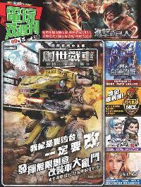 電玩双週刊 2018/04/28 [第235期]:創世戰車