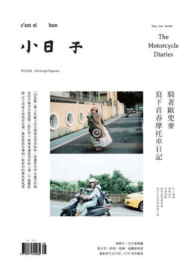 小日子享生活誌 [第73期]:騎著歐兜麥 寫下青春摩托車日記