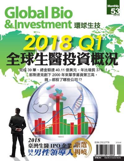 環球生技月刊 [第53期] [2018年04月號]:2018 Q1 全球生醫投資概況