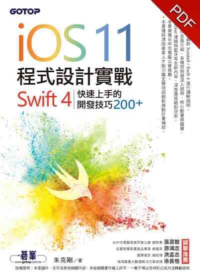iOS 11程式設計實戰:Swift 4 快速上手的開發技巧200+
