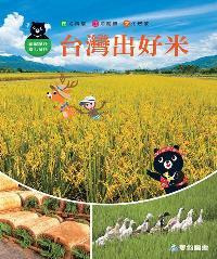 台灣出好米 [有聲書]
