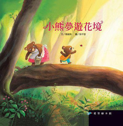 小熊夢遊花境 [有聲書]