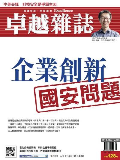 卓越雜誌 [第385期]:企業創新 國安問題