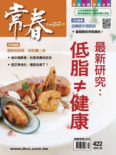 常春月刊 [第422期]:最新研究: 低脂≠健康