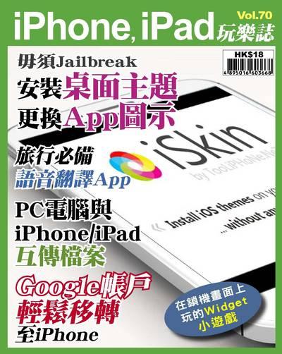 iPhone, iPad玩樂誌 [第70期]:毋須Jailbreak 安裝桌面主題 更換App圖示