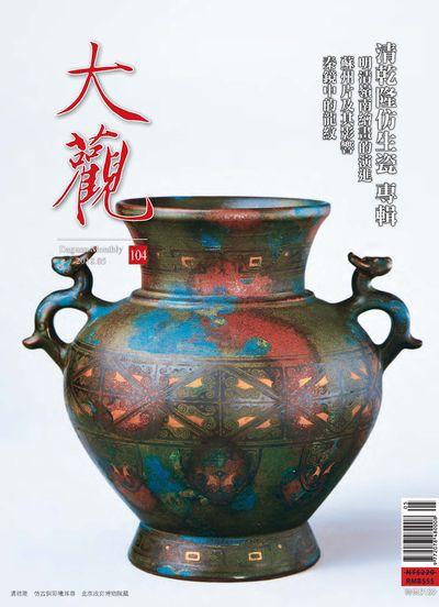 大觀月刊 [第104期]:清乾隆仿生瓷 專輯