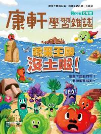 Top945康軒學習雜誌 [初階版] [第371期]:蔬果王國沒土啦!