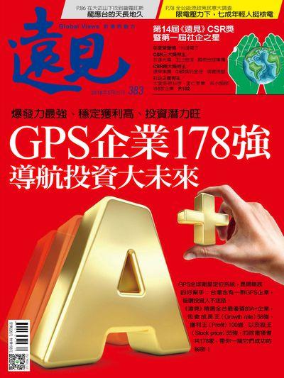 遠見 [第383期]:GPS企業178強 導航投資大未來
