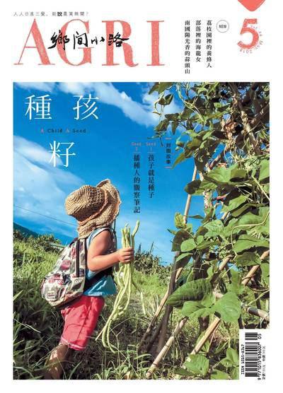 鄉間小路 [2018年05月號]:種孩籽