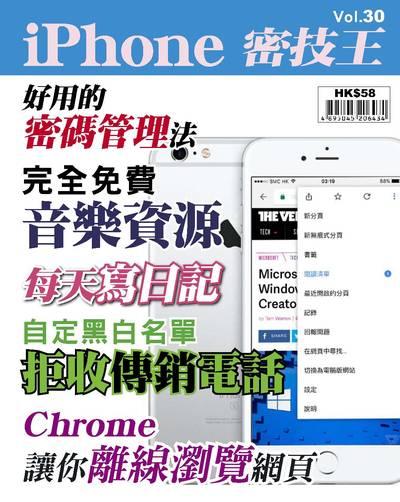 iPhone 密技王 [第30期]:完全免費音樂資源